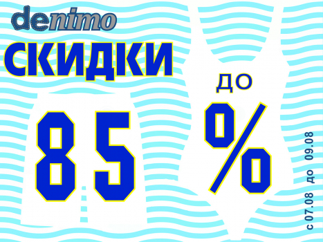 Atlaides līdz 85%!