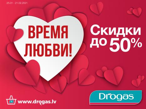 Mīlestības laiks veikalos Drogas!