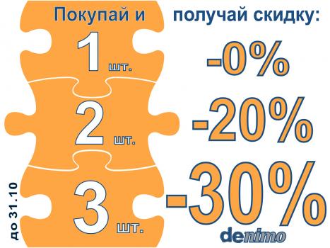Pērc un saņem atlaidi: 1 gab.-0%; 2 gab.- 20%; 3 gab.-30%!