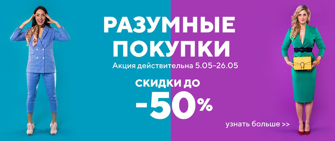 Prātīga iepirkšanās! Atlaides līdz 50%!