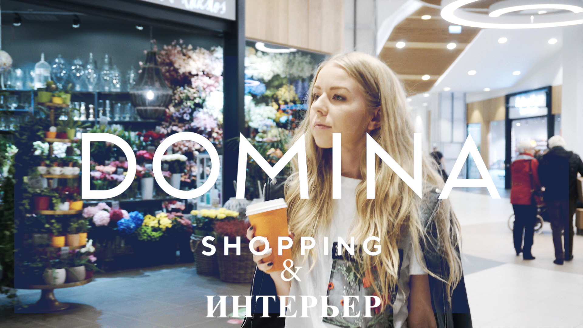 DOMINA SHOPPING & ИНТЕРЬЕР