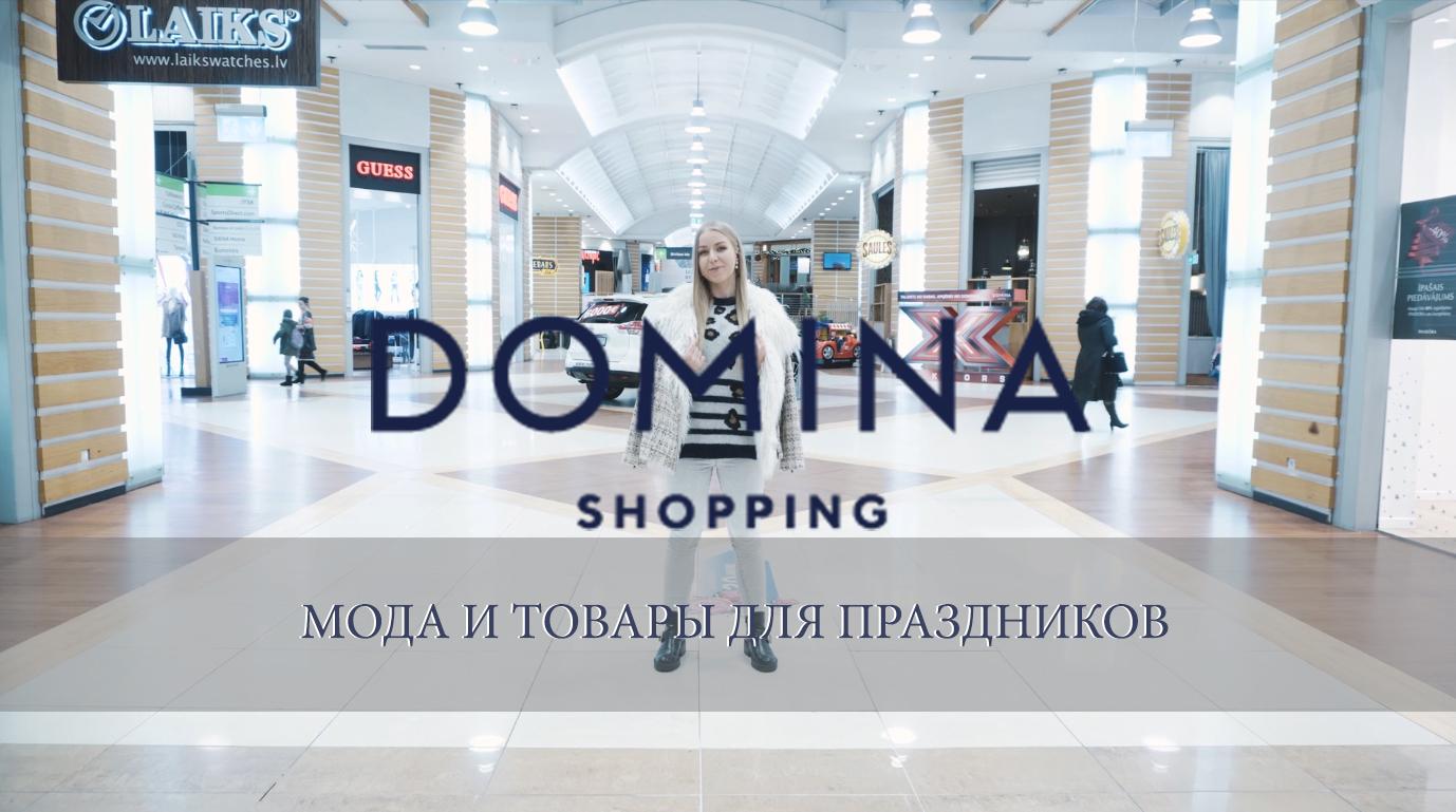 DOMINA SHOPPING & МОДА И ТОВАРЫ ДЛЯ ПРАЗДНИКОВ