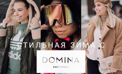 Время Распродаж в Domina Shopping